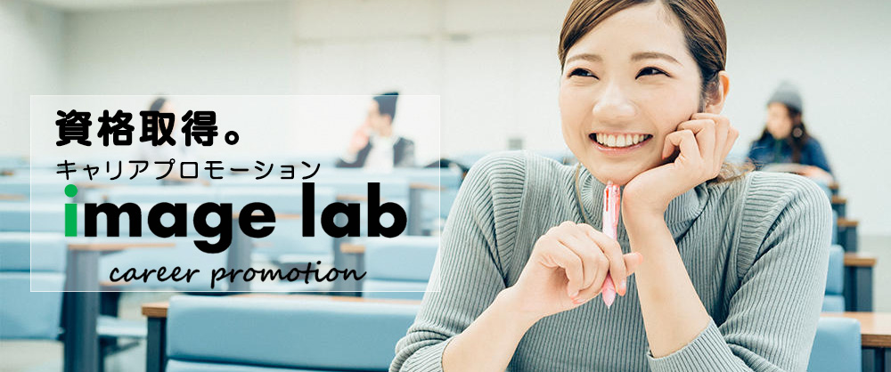資格取得 キャリアプロモーション IMAGE LAB