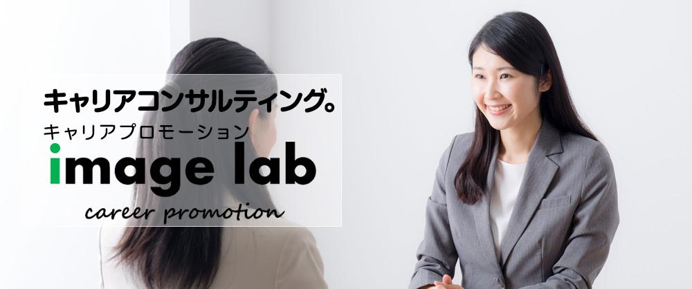キャリアコンサルティング キャリアプロモーション IMAGE LAB