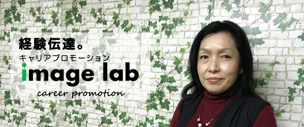 経験伝達 キャリアプロモーション IMAGE LAB